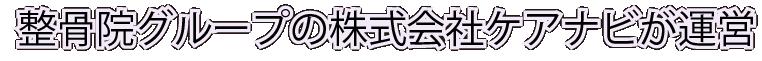 整骨院グループの株式会社ケアナビが経営
